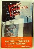 同時代のルポルタージュ―生を掴むことばのメッセージ (1980年)