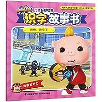 儿童品格培养识字故事书(晋级我来了)/猪猪侠竞球小英雄