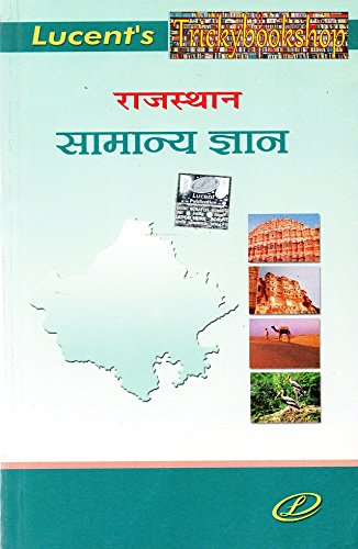 RAJASTHAN GK BOOK, AND RAJASTHAN GK TRICKS, BOOK, RAJASTHAN ALL EXAM BOOK, RAJASTHAN SAMANYA GYAN, AND RAJASTHAN GK , UPSC, RRB, RAILWAY, POLICE, POST OFFICE, PATWARI, I.A.S, PCS, AND ALL COMPETITIVE EXAM BOOK 2017 NEW BOOK GK