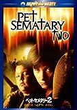 ペット・セメタリー2[DVD]