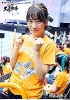 斉藤真木子 写真 AKB48 第2回 大運動会 netshop限定 Ver.