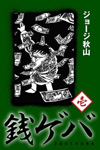 銭ゲバ(1)