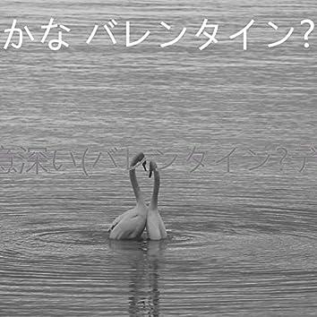 注意深い(バレンタイン・デー)