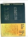口語文法講座〈第6〉用語解説編 (1965年)