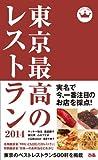 東京最高のレストラン2014