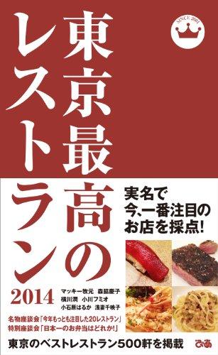 東京最高のレストラン2014の詳細を見る