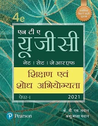 NTA UGC NET/SET/JRF : Samanya Paper 1, Sikshan evam Shodh Abhiyogyata | Fourth Edition| By Pearson
