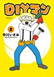 DIYマン (2) (ビッグコミックススペシャル)