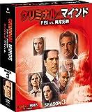 クリミナル・マインド/FBI vs. 異常犯罪 シーズン3 コンパクトBOX[DVD]