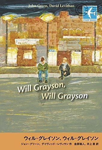 ウィル・グレイソン、ウィル・グレイソン (STAMP BOOKS)