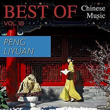 Best of Chinese Music: Peng Liyuan