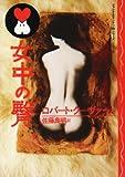 女中(メイド)の臀(おいど) (ファンタスティック小説シリーズ)
