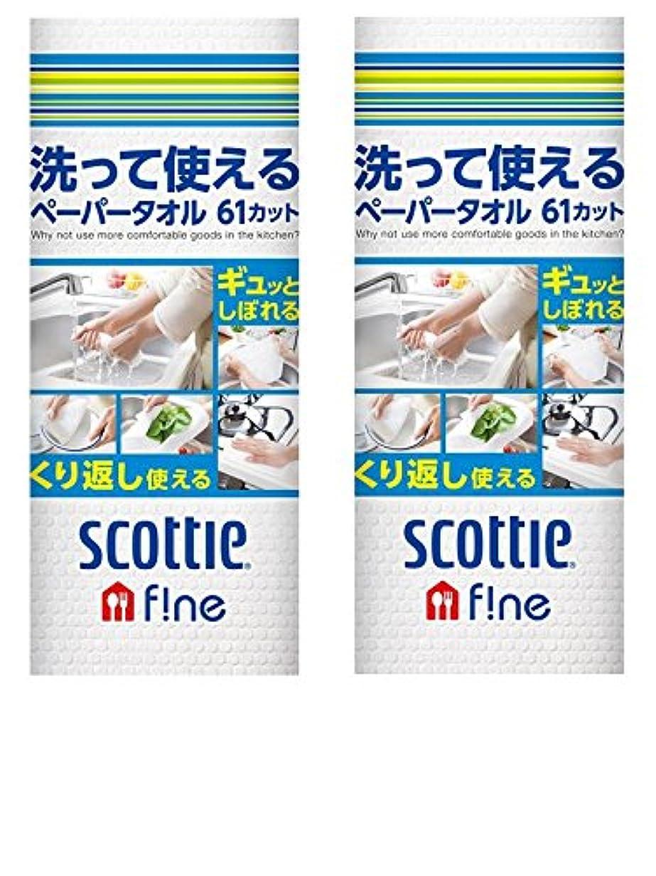 好みうま二十【まとめ買い】スコッティファイン 洗って使えるペーパータオル 61カット ×2セット