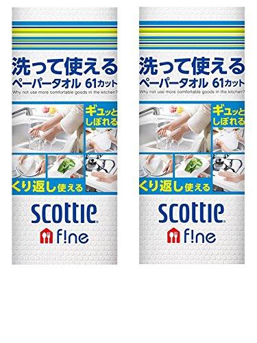 スコッティファイン『洗って使える ペーパータオル』