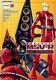 機動戦士ガンダムMSV-Rジョニー・ライデンの帰還 MATERIAL コミック 1-20巻セット