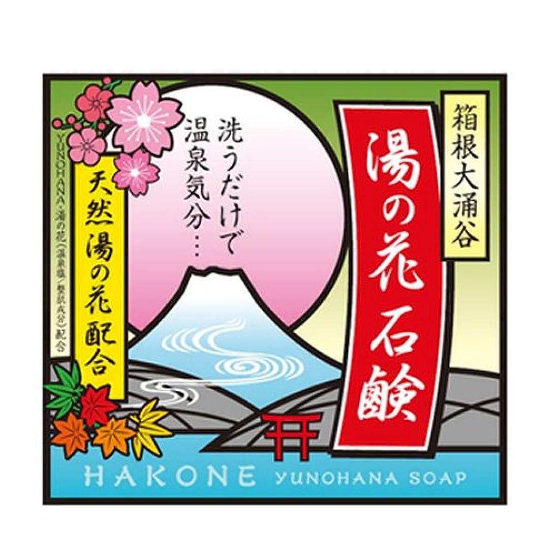 クッションバスルームはっきりしない箱根大涌谷 湯の花石鹸 90g