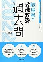 岐阜県の教職教養過去問 2022年度版 (岐阜県の教員採用試験「過去問」シリーズ)