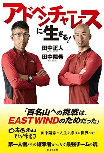 アドベンチャーレースに生きる! 田中正人×田中陽希 百名山ひと筆書きへの挑戦はEAST WINDのためだった