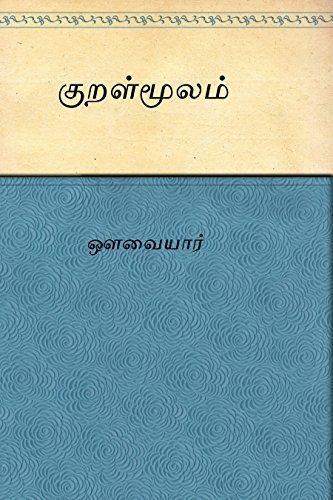 KURAL MULAU  (Tamil)