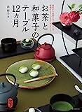 お茶と和菓子のテーブル12ヵ月