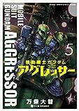 機動戦士ガンダム アグレッサー (5) (少年サンデーコミックススペシャル)