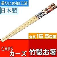CARS カーズ 竹製 お箸 滑り止め加工済み ANT2 Sk960