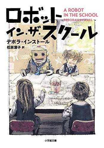 ロボット・イン・ザ・スクール (小学館文庫 イ 2-3)