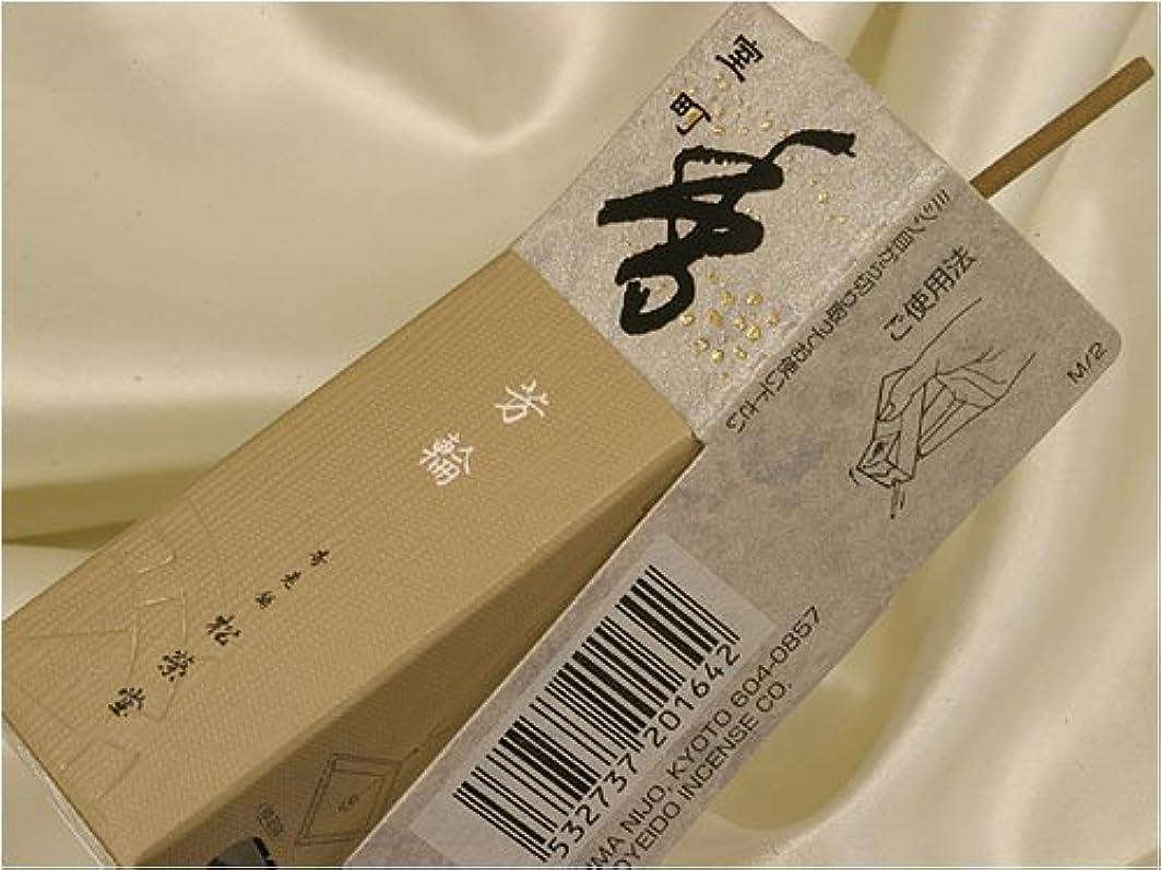 ソーシャルホース最大松栄堂のお香 芳輪室町 ST20本入 簡易香立付 #210423
