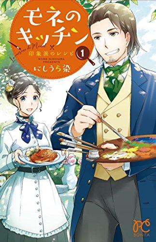 モネのキッチン 1―印象派のレシピ (ボニータコミックス)