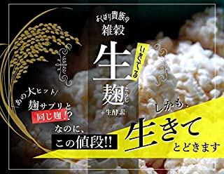 「よくばり貴族の雑穀生麹+生酵素」2か月分