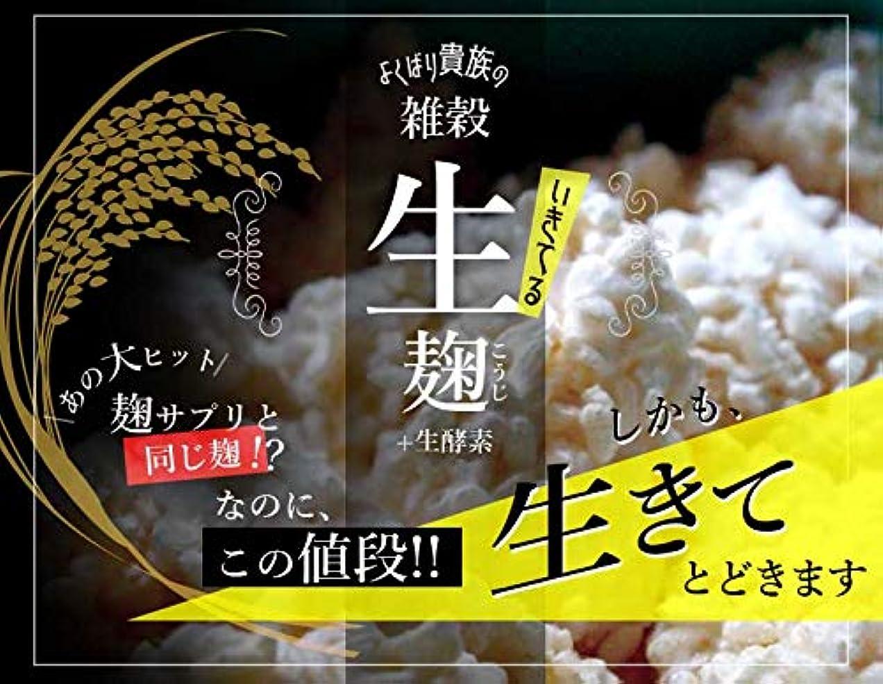青感心する豊富な「よくばり貴族の雑穀生麹+生酵素」2か月分