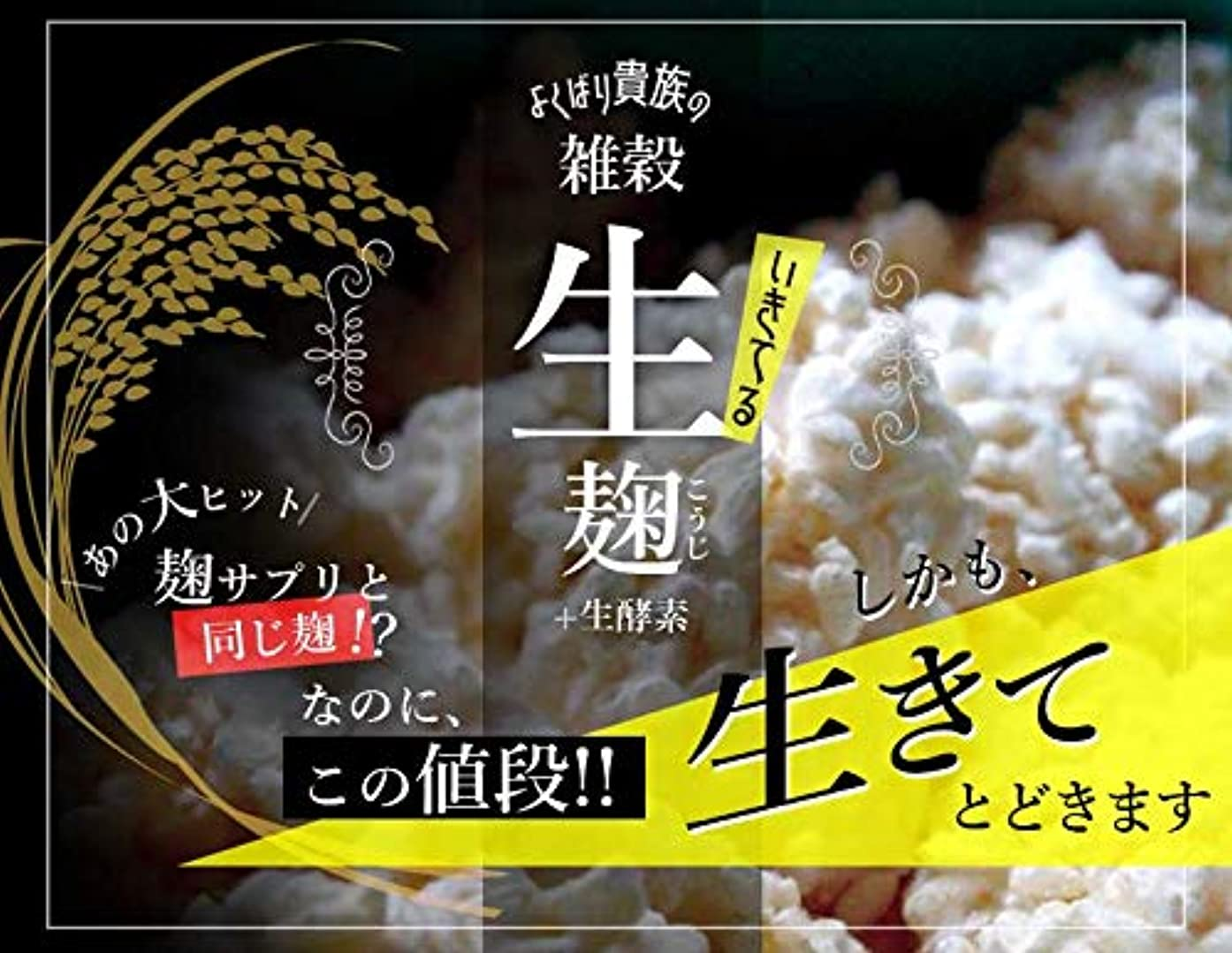 お手伝いさん警告印刷する「よくばり貴族の雑穀生麹+生酵素」2か月分