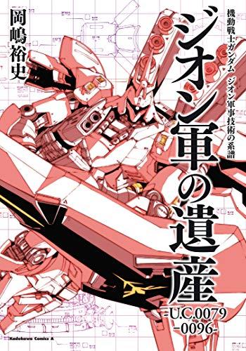 機動戦士ガンダム ジオン軍事技術の系譜 ジオン軍の遺産 U.C.0079‐0096 _0