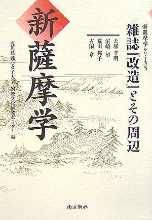 新薩摩学 5 雑誌「改造」とその周辺 (新薩摩学シリーズ)