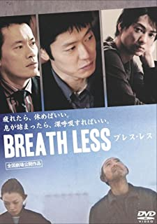 BLEATH LESS ブレスレス [DVD]