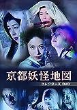 京都妖怪地図 コレクターズDVD[DVD]