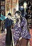 ハイカラ娘と銀座百鬼夜行 (富士見L文庫)