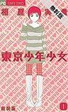 東京少年少女〔新装版〕(1)【期間限定 無料お試し版】 (フラワーコミックス)