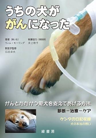 うちの犬ががんになった がんとたたかう愛犬を支えてあげる方法 診断-治療-ケア