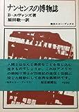 ナンセンスの博物誌 (1963年) (毎日エコー・ブックス)
