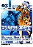 フルメタル・パニック!シグマ(3) (ドラゴンコミックスエイジ)
