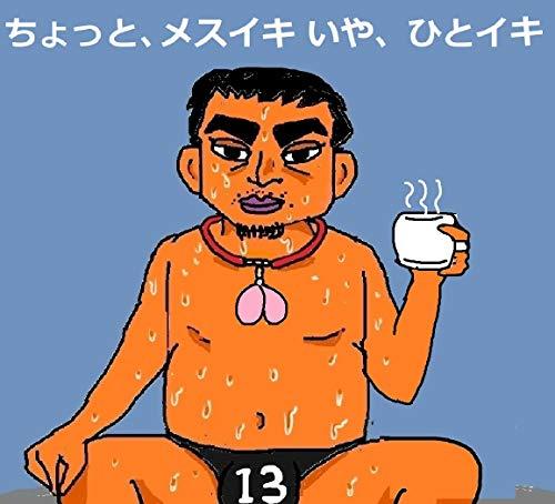 ワイゾウ13 哀愁サロン代表・ワイゾウ