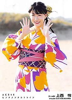【上西怜】 公式生写真 AKB48 センチメンタルトレイン 劇場盤 波が伝えるものVer.