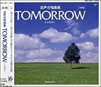 Tomorrow―混声合唱曲集 (<CD>)
