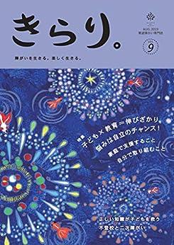 [朝倉美保]の発達障害専門誌きらり。vol.9 教育特集号