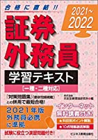 51eWFgCfFlL. SL200  - 証券外務員資格試験 01