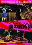 血の魔術師 [DVD]