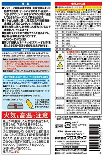 プロスタッフ車用防錆潤滑剤シリコンマルチスプレー420ml潤滑・防錆・離型剤D-70