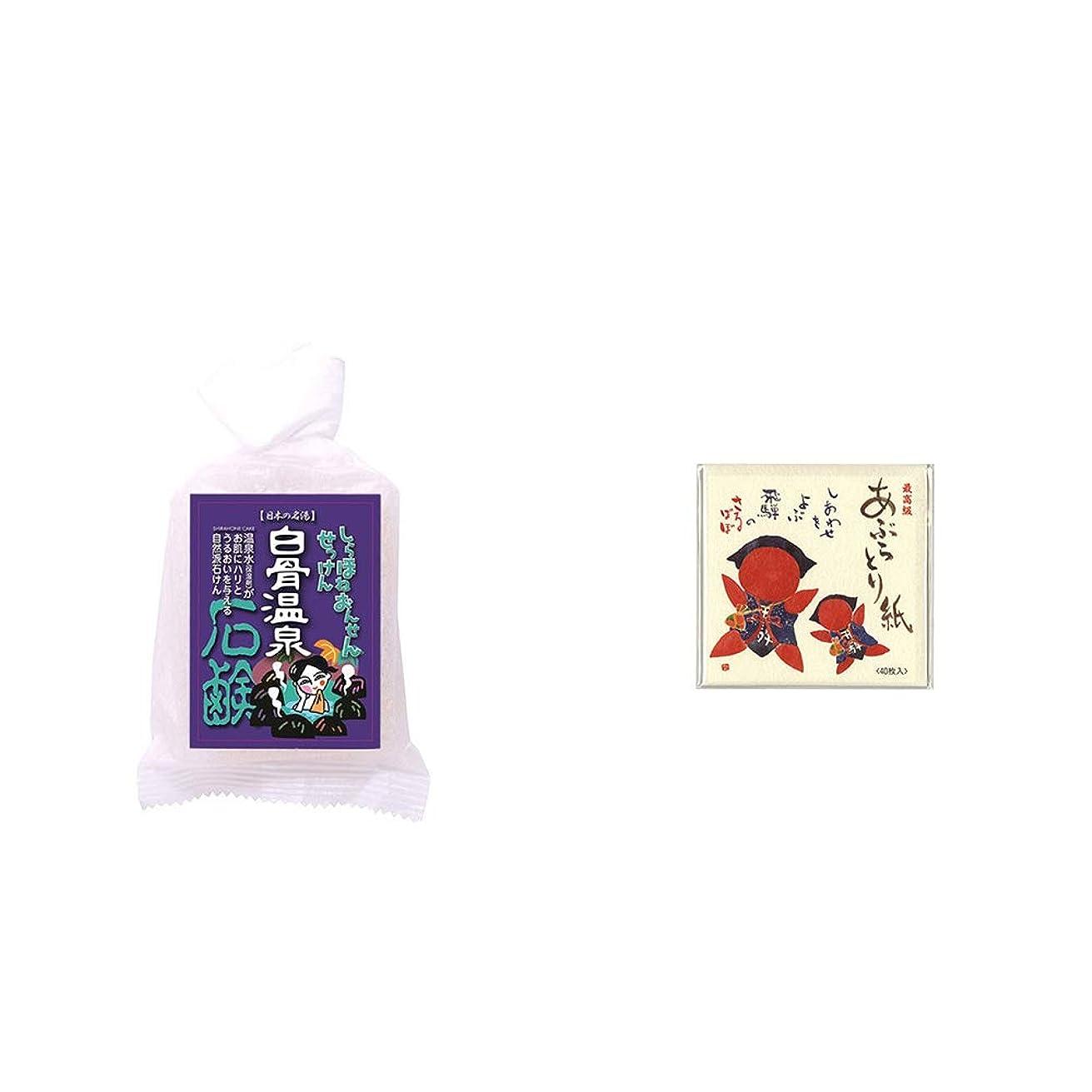 郵便反逆者値する[2点セット] 信州 白骨温泉石鹸(80g)?さるぼぼ 風水あぶらとり紙【白】