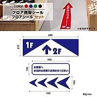 フロア誘導シール「2F↑」赤・青・緑・黒 | 床面貼付ステッカー フロアシール シール 誘導 標識 案内 案内シール 矢印 ステッカー 滑り止め 日本製 fs-s-05 (レッド)